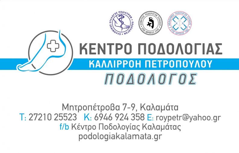 Ποδολογικό Κέντρο Καλαμάτας - Καλλιρόη Πετροπούλου - Κέντρο Ποδολογίας - Καρέλια