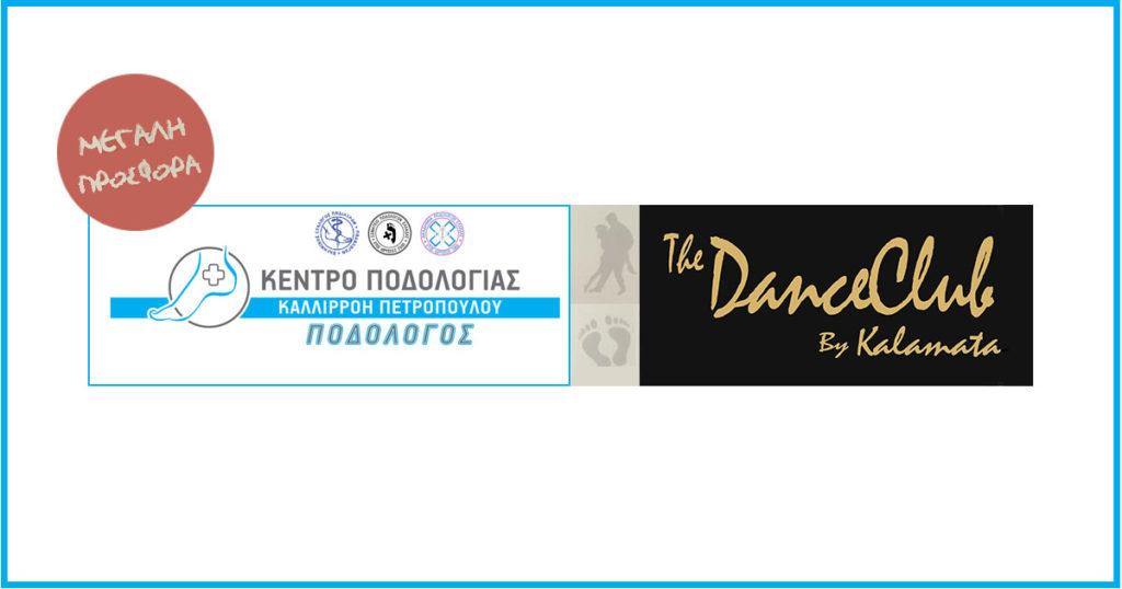Κέντρο Ποδολογίας Καλαμάτας - The Dance Club by Kalamata - Προσφορά
