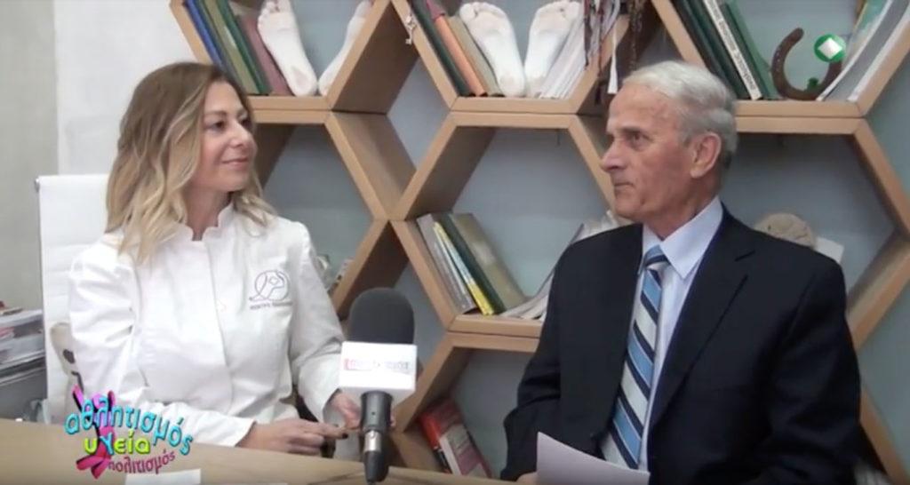Κέντρο Ποδολογίας Καλαμάτας Καλλιρρόη Πετροπούλου - Βίντεο - Για την Υγεία