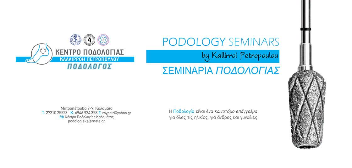 Ποδολογικό Κέντρο Καλαμάτας - Καλλιρόη Πετροπούλου - Σεμινάρια