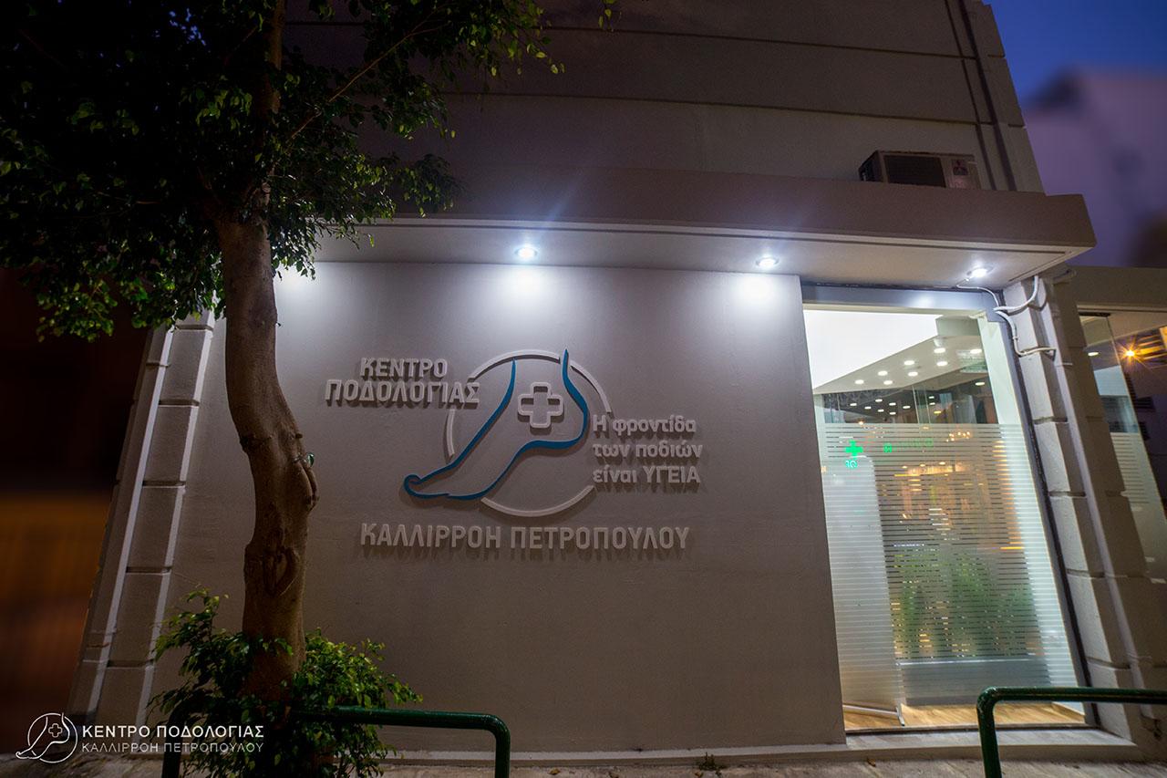 Ποδολογικό Κέντρο Καλαμάτας - Καλλιρόη Πετροπούλου - Χώρος