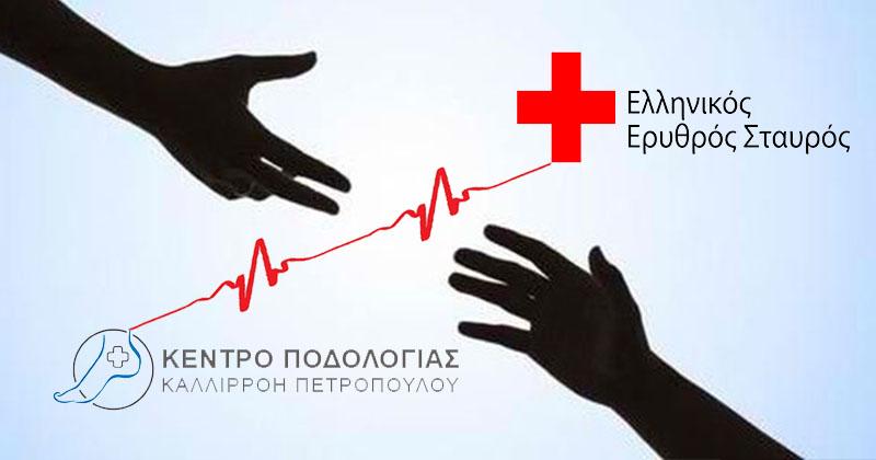 Κέντρο Ποδολογίας Καλαμάτας - Δωρεά για τους πληγέντες πυροπαθείς στην Αττική