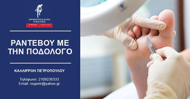 Κέντρο Ποδολογίας Καλαμάτας - Ορθοπεδικός Κόσμος Κυφίδης - Συνεργασία